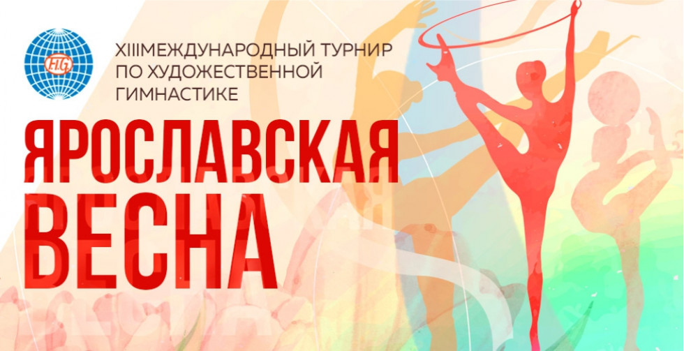 "<h1>Ярославская весна - 2019</h1>  27-31 мая, СОК ""Атлант"""